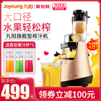 Jiuyang large diameter raw juice machine household automatic low Speed juicer commercial fruit and vegetable multifunctional water juice machine