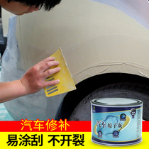 Wickner car putty paste sheet metal quick-drying putty alloy repair putty car soil curing agent