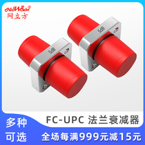 Net Cube Fiber Attenuator 5db Flange Attenuator 7FCUPC Connector 15 Fiber Coupler Flange Head 20 Optical Attenuator 1dbsc Fiber Adapter 3fc Coupler 10