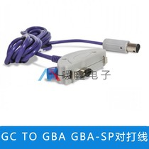 现货任天堂热销GC TO GBA GBA-SP对打线GC TO GBA GBA-SP pair li