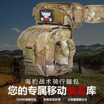Hanno multi-functional outdoor riding legs bag mens locomotive army fan tactical bag waterproof special forces sports legs hanging waist bag.