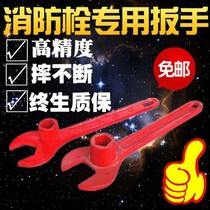 Fire hydrant wrench outdoor vertical fire hydrant water belt board hand fire pipe fire pipe fire-fighting switch general thickening