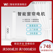 Dawei wi intelligent electric curtain motor remote control automatic curtain home custom track smart home system