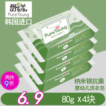 Floating Korean imported baby laundry soap 80g x 4 pieces baby dirt diaper BB soap soap antibacterial.