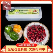 He Xing plastic wrap food large tape cutter cutting box PE film thin legs kitchen slimming weight loss home