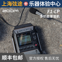 ZOOM F1-LP Portable Multifunction Recorder Collar Microphone News Interview F1LP Live Capacitive Microphone