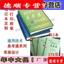General Technology Treasure Book Manual General Technology Easy Access Universal Technology Basic Brush Question Electric Control Brush Title Treasure Book.