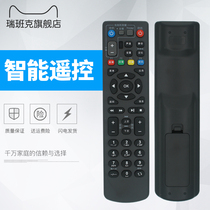 China Telecom ZTE ZXV10 B860AV1.1 1.2 2.1 Smart Set-top Box Remote Control.
