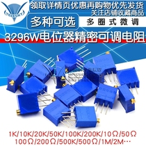 3296W potentiometer precision adjustable resistance multi-turn type fine tuning 103 10K 20 50 1 5 100 200