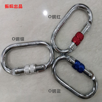 O-type steel wire buckle lock climbing mountaineering o-lock Master Lock safety climbing carabiner hook ring with