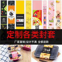 Girdle custom printing takeaway lunch box packing box seal printing logo stickers advertising stickers lunch box fruit fishing Sushi Box girdle paper production custom design
