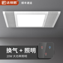 Having integrated ceiling ventilation lighting Two in-all kitchen lamp kitchen exhaust fan high power mute energy saving