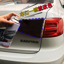 Car taillight film can be torn spray film headlights after the lights change color black matte black paint transparent transparent