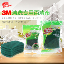 3M scouring cloth 6105 scouring cloth household kitchen cleaning scouring cloth scouring cloth 5 pieces