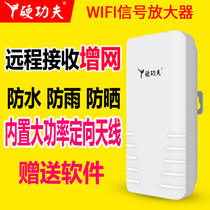 Hard Kung Fu mobile WiFi signal amplifier Home router wireless network expander enhancer wi-fi repeater through the wall extender network receiver enhancer.