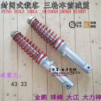 Closed passenger tricycle front shock absorber to help three wheel shock absorber Jinpeng zhufeng Dajiang God