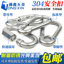304 stainless steel Quick Connect ring spring buckle mountaineering insurance safety buckle chain ring with lock connection hanging buckle