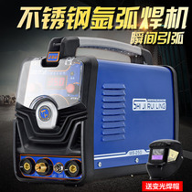 Century Rui Ling WS-200 250 stainless steel 220V household small argon arc welding machine dual Use