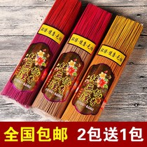 Burning smokeless sandalwood Guanyin Buddha incense for the fragrance of natural tasteless household treasure god incense line incense worship Buddha indoor fragrance