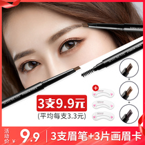 3 double-headed eyebrow pencil female waterproof anti-sweat natural long-lasting non-decolorization beginner mist Eyebrow Brush eyebrow powder genuine net red