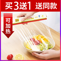 Camellia disposable plastic wrap cutter large volume kitchen household economic loaded food hand tear-off multi-purpose