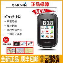 GPSGARMIN Jiaming eTrex302 touch screen latitude and longitude positioning navigation measurement MU mapping outdoor handheld