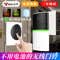 Bull without battery doorbell wireless home long-distance wireless doorbell a drag one two three electronic remote control doorbell