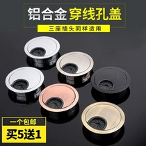 Computer net Line table threading hole cover alloy through accessories black and white protection hardware box slot metal hole