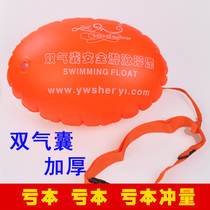 Adult with fart ball double airbag swimming float children buoy buoy ball swimming bag life-saving float fart worm