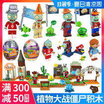Zombies toy set a full set of children assembled puzzle small particles spell plug blocks 2 boy 4 twisted eggs