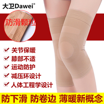 Genuine knee movement anti-skid warm old cold legs joint men and women Four Seasons thin breathable knee close no trace