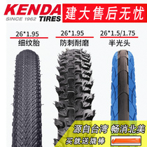 Jianda bicycle tire 26 inch X1 25 1 5 1 75 1 95 highway Bald Mountain car tire 48