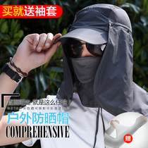 Summer Sunscreen Hooded men and women anti-ultraviolet outdoor shading equipment ride masked fishing breathable full face mask