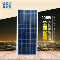 Factory Direct foot Power 100W watt polycrystalline silicon solar panel photovoltaic panel battery plate direct charge 12V volt battery