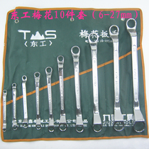 East double-headed plum wrench 8 pieces 10 sets of 17-19-22-24-27-32 Auto Repair Tool glasses set