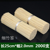 Fine bamboo stick 25cm * 2mm spicy string string incense bamboo stick one-time barbecue small fried string cold pot Sign tool