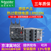 Schneider thermal relay LRN16N thermal overload current protection relay 9-13A instead of LRE16N.