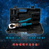 Nut breaker YPD24 27 nut opener hydraulic cut rust nut remove screw removal tool