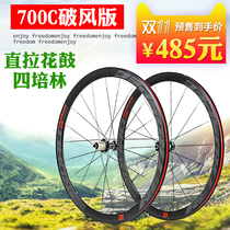 Ultra-light reflective Marking Road Wheel Group Four Peilin 700C broken wind Wheel Group 120 ring racing bicycle wheel Group