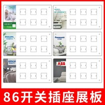 Switch socket sample display board display board 8 switch socket panel display frame electrician intelligent switch display board
