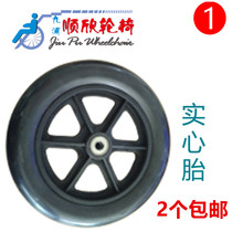 Ten-inch electric wheelchair car inflatable 10 inch solid tire inner tire outer tire wheel front wheel wheel wand disability.
