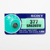 Genuine AG4 original Sony button battery SR626SW Sony 626 battery Sony 377 battery watch battery