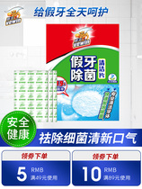 Li baowei King denture cleaning tablets 60 tablets detergent cleaning dentures disinfection sterilization clean denture cleaning tablets