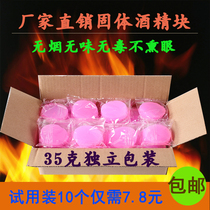 Solid alcohol block small pot dry pot fuel smokeless solid alcohol wax block roasted fish wild fire point carbon