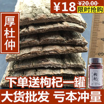 Chinese herbal Medicine Shop Eucommia 500 grams of duzhong tea old eucommia ulmoides wild eucommia ulmoides tablets