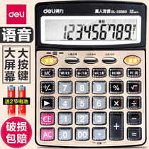 Effective calculator with voice real pronunciation computer accounting special multifunction computer large buttons large screen office supplies cute large calculator small portable small