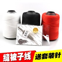Sewing quilt line polyester line hand sewing line thick line cotton quilt line sewing combination set