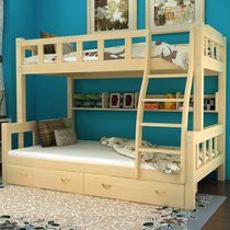 Solid wood high and low bed bed bed adult bed split bed Mother bed bunk beds bunk beds