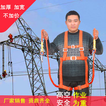High-altitude safety belt outdoor electric power construction insurance belt full body European air conditioning installation safety rope electrical tape