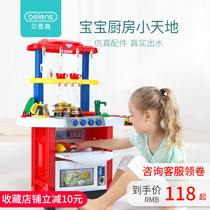 Bain Enshi sixty-one gift children play house kitchen toys cooking simulation play house baby suit boys and girls